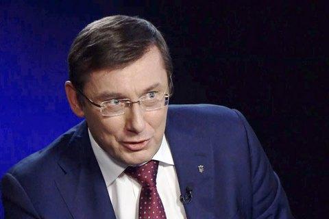 """Луценко назвал Лещенко """"человеком, который подозревается в коррупции"""""""