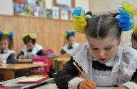Міносвіти скасовує табелі успішності для першокласників