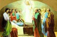 Православні святкують Успіння Пресвятої Богородиці