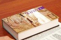 В Днепропетровске презентовали интернет-энциклопедию истории города
