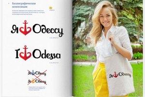 Российский дизайнер Лебедев разработал новый логотип Одессы