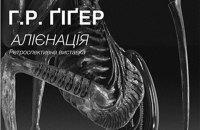 """В Киеве пройдет выставка автора образа """"Чужого"""""""