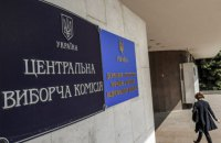 ЦВК зареєструвала 19 кандидатів у нардепи