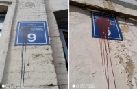 У Харкові облили фарбою адресні таблички на майдані Героїв Небесної Сотні