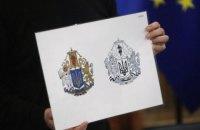 Зеленський вніс як позачерговий законопроєкт про Великий державний герб України