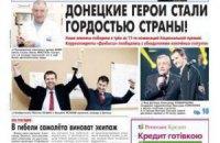 """Газета """"Донбас"""" призупинила свій вихід через вимоги бойовиків """"ДНР"""""""
