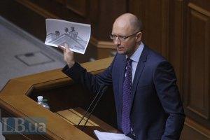 Яценюк пригрозил Захарченко штурмом МВД