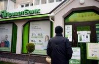 НБУ виділив ПриватБанку 2,3 млрд гривень для стабілізації