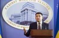 Гройсман возмутился расследованием из-за премии Марушевской на 500 гривен
