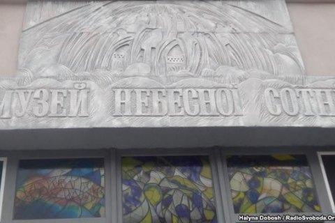 Первый в Украине музей Небесной сотни открыли в Ивано-Франковске