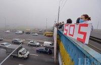 Жителі Дарницького району Києва влаштували мітинг за чисте повітря