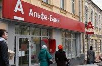 Российский Альфа-банк отказался обслуживать оборонные предприятия из-за санкций