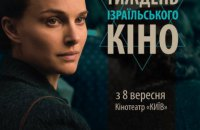 В Украине проведут Неделю израильского кино