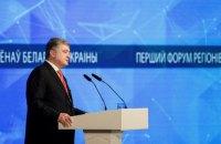 Второй Форум регионов Украины и Беларуси пройдет в Житомире