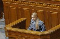 Тимошенко призвала парламент стать частью изменений