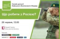 Трансляция онлайн дискуссии Киевского Форума Безопасности об отношениях Украины и Запада с Россией