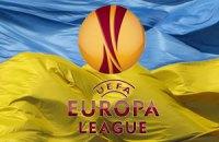 Сегодня три украинских клуба узнают своих соперников по плей-офф Лиги Европы