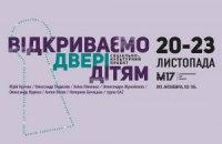 В Киеве открылась выставка, посвященная проблемам воспитания детей в интернатах