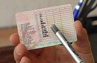 Италия признала украинские водительские права (обновлено)