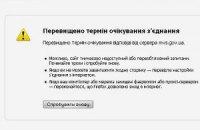 Сайт МВД перестал работать
