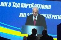 Азаров: наша задача – завоевание парламентского большинства