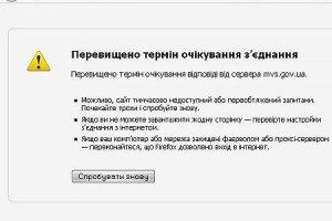 Сайт МВД прекратил работу из-за ex.ua