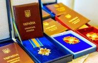 Зеленский наградил посмертно военных, погибших под Песками 10 марта