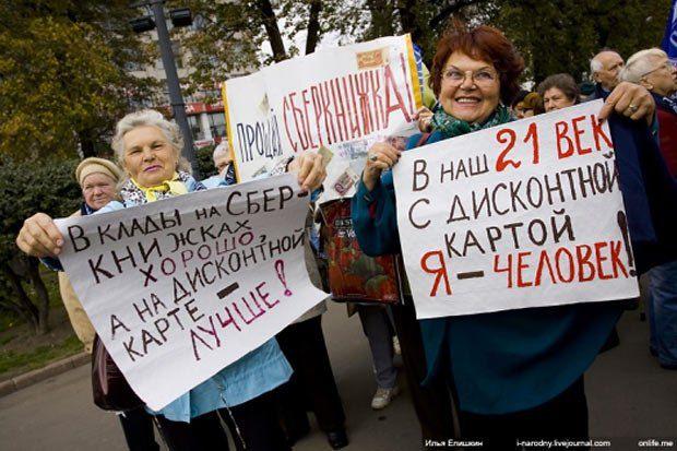 В России пенсионеры были рады подобной схеме
