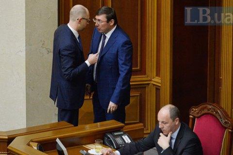 Луценко вніс у Раду резолюцію недовіри Кабміну