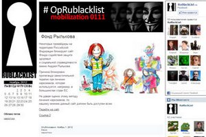 Пиратская партия России откроет доступ к запрещенным сайтам