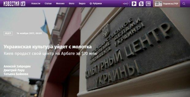 """Скрин статьи """"Известий"""" якобы о продаже Украиной здания НКЦУ"""