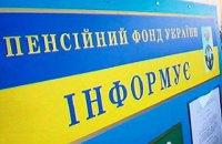 Співробітницю Пенсійного фонду в Броварах підозрюють у привласненні 2 млн гривень
