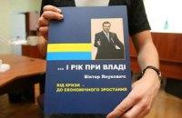 Янукович получает миллионные гонорары в типографии, которая не издает книги