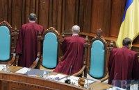 Чому депутати провалили закон про Конституційний Суд?
