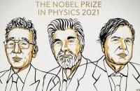 Нобелівську премію з фізики отримали троє вчених за моделювання складних систем