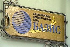 """Вклади в """"Базисі"""" повертатимуть через """"Райффайзен Банк Аваль"""""""