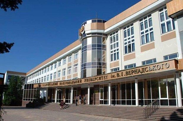 Таврический национальный университет им. Вернадского