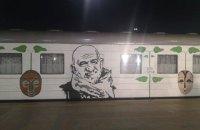 З Києва до Одеси вирушив арт-поїзд ГогольTRAIN