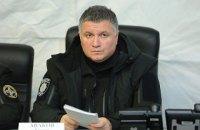 Аваков не з'явився на допит в ГПУ у справі про замах на Януковича