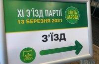 """Затверджено нову редакцію статуту і доктрину партії """"Слуга народу"""" (документи)"""
