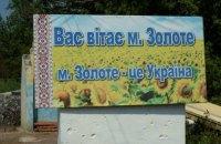 Из-за обстрела боевиков Золотое в Луганской области осталось без водоснабжения