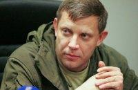 Российские СМИ заявили о ранении Захарченко (обновлено)
