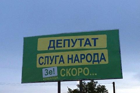 За передвиборну кампанію у Києві зафіксували понад 600 порушень