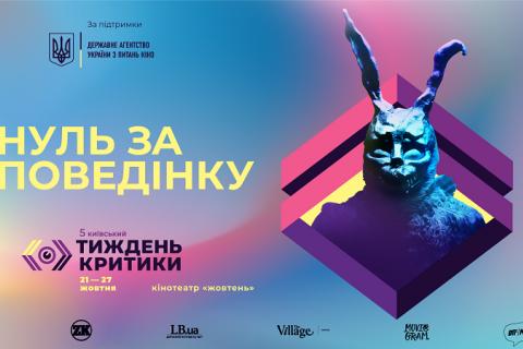 Київський тиждень критики оголосив програму ретроспективи