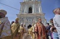ПЦУ провела в Киеве крестный ход ко Дню Крещения Руси (добавлены фото)