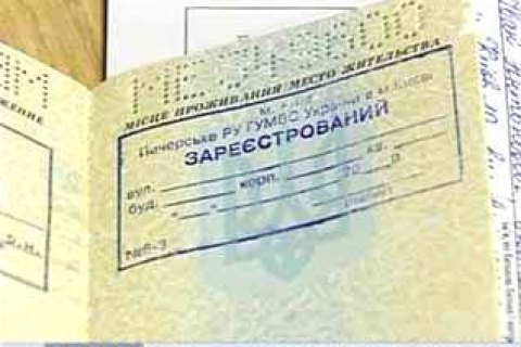 Зеленський ініціював введення електронної реєстрації місця проживання
