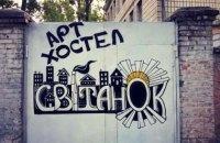 "У Києві сталася пожежа в ""арт-хостелі"""