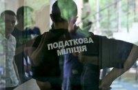 Налоговая милиция ликвидировала крупный теневой финансовый центр