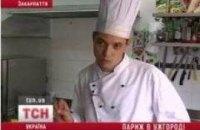 В Ужгороде отмечают дни Франции