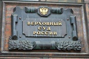 Верховний суд РФ підтвердив вирок українцю, засудженому за шпигунство